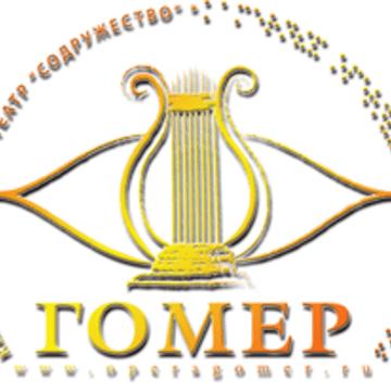 """Оперный театр """"Гомер"""""""